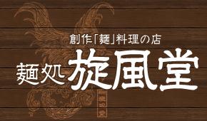 麺処 旋風堂